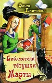 Ольга Голотвина - Библиотека тётушки Марты