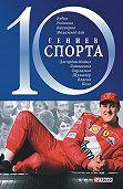 А. Ю. Хорошевский -10 гениев спорта