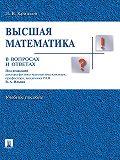 Леонид Крицков -Высшая математика в вопросах и ответах