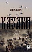 Игорь Липин -Казаки