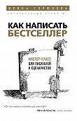 Ирина Горюнова -Как написать бестселлер. Мастер-класс для писателей и сценаристов