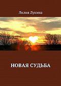 Лилия Лукина -Новая судьба