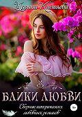Марина Кистяева -Блики любви. Сборник исторических любовных романов
