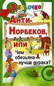 Борис Медведев -Анти-Норбеков, или Чем обезьяна лучше дурака?