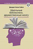 Джудит Сайкс -Школьные библиотеки, дружественные мозгу