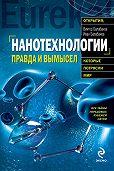 Иван Балабанов, Виктор Балабанов - Нанотехнологии. Правда и вымысел