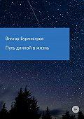 Виктор Бурмистров -Путь длиной в жизнь