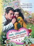 Татьяна Тронина -Парк свиданий. Большая книга весенних романов о любви