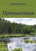 Николай Углов -Путешествия