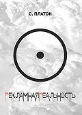 Сергей Платон - Рекламная реальность (сборник)