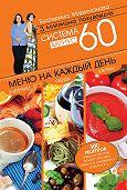 Екатерина Мириманова -Система минус 60. Меню на каждый день. Завтраки, обеды, ужины