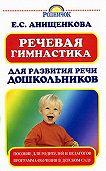 Елена Анищенкова - Речевая гимнастика для развития речи дошкольников