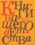 Самуил Лурье, Мирон Петровский - Книги нашего детства