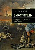 Екатерина Сереброва - Укротитель. Остановить апокалипсис любой ценой