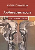 Наталья Тимофеева -Амбивалентность