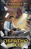 Геннадий Марченко -Обратно в СССР