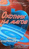 Леонид Кудрявцев - Охотник на магов