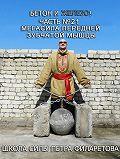 Петр Филаретов -Мегасила передней зубчатой мышцы