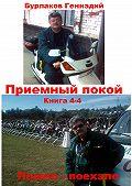 Геннадий Бурлаков -Приемный покой. Книга 4-4. Пошло – поехало