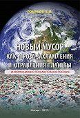 Вадим Романов -Новый мусор как угроза захламления и отравления планеты