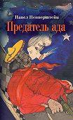 Павел Пепперштейн -Предатель ада (сборник)