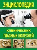 Лев Вадимович Шильников -Энциклопедия клинических глазных болезней