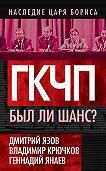 Дмитрий Язов -ГКЧП. Был ли шанс?