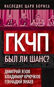 Геннадий Янаев -ГКЧП. Был ли шанс?