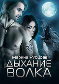 Марина Рубцова -Дыхание волка. 1книга изсерии «Волки»