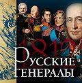Яков Нерсесов -Русские генералы 1812 года