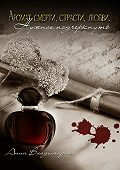 Анна Владимирова -Аромат смерти, страсти, любви
