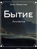 Олег Лементов -Бытие. Философский роман