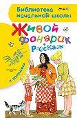 Любовь Воронкова -Живой фонарик (сборник)