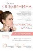 Наталия Осьминина -Биогимнастика для лица. Система фейсмионика