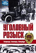 Сборник - Уголовный розыск. Петроград – Ленинград – Петербург