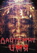 Владимир Колотенко -Дайте мнеимя