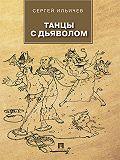 Сергей Ильичев -Танцы с дьяволом