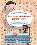 Мария Бершадская -Рецепт волшебного дня