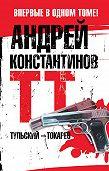 Андрей Константинов - Тульский – Токарев