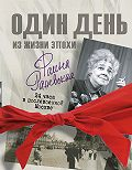Екатерина Мишаненкова - Фаина Раневская. Один день в послевоенной Москве