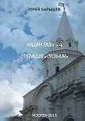 Юрий Барышев -Мадам Гали – 4. Операция «Сусанин»