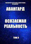 Татьяна Ефимова -Осязаемая реальность