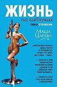 Маша Царева -Жизнь на каблуках