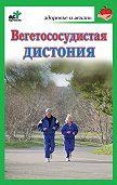 Надежда Покровская -Вегетососудистая дистония
