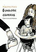 Ольга Андреева -Взыскание алиментов. Изменение алиментов. Ответы на все вопросы