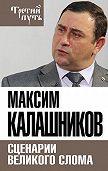 Максим Калашников -Сценарии великого слома