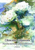 Светлана Севрикова -Тысячелистник обыкновенный. стихи