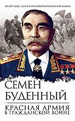 Семен Буденный -Красная армия в Гражданской войне