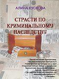 Алина Кускова -Страсти по криминальному наследству