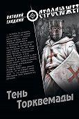 Виталий Гладкий - Тень Торквемады